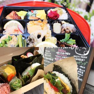 店舗入口横に小さい小窓にて onigiriyasan-YAMABUKI OPENいたしました おにぎり260円~ございます おにぎり人気№1 舞茸てんぷら梅エノキ       №2 長いも天ぷら梅肉大葉       №3 大葉やさい味噌 その他 季節の具材でお楽しみ頂けます おにぎりランチBOX860円のお弁当や 季節の彩りのお野菜の入ったお弁当などもございます お気軽にお問い合わせ下さいませ おにぎりはご注文頂きましてから1つ1つ握りますので多少お時間がかかりますので ご了承くださいませ