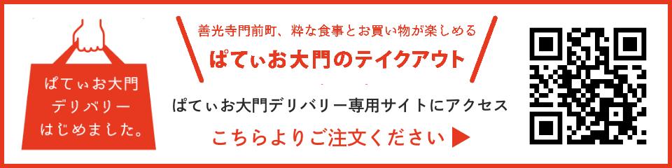 ぱてぃお大門のテイクアウト
